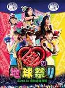 St Ai No Chikyuu Matsuri 2013 [Import] , Team Syachihoko