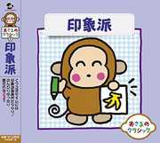Osaru No Classic 7-Impressionist /  Various [Import] , Various Artists