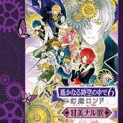 Harukanaru Toki No Naka De 6 Grondo Vocal Shuu [Import] , Game Music