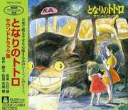My Neighbor Totoro (Original Soundtrack) [Import] , Various Artists