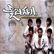Taekwon Boys (Original Soundtrack) [Import] , Various Artists