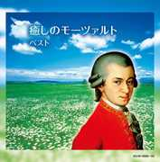 Iyashi No Mozart /  Various [Import] , Various Artists