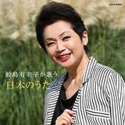 Yumiko Samejima Ga Utau Nihon No Uta [Import] , Yumiko Samejima