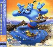 Tokyo Disney Sea/ Aladdin's Who (Original Soundtrack) [Import] , Various Artists