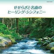 Seseragi to Meikyoku No Healing Symp (Original Soundtrack) [Import]