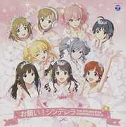 Idolmaster Cinderella Mastgai! Cinderella (Original Soundtrack) [Import] , Game Music
