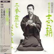 Rakugo Meijinkai V.26: Kokontei 18 [Import] , Shincho Kokontei