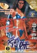 Her Name Is Cat 2-Journey to Death , Roy Cheung