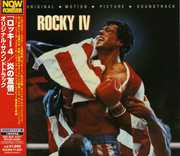 Rocky IV (Original Soundtrack) [Import]
