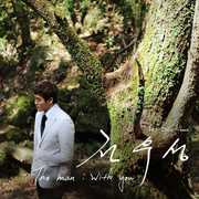 Man: With You (EP) [Import] , U Jeon Seong