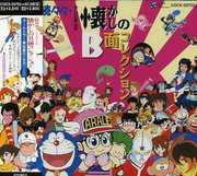 Zokuzokuzoku Tv Manga Natsukashino B (Original Soundtrack) [Import] , Various Artists