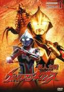 Vol. 1-Ultraman Nexus [Import]