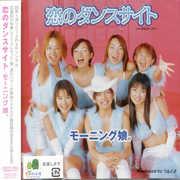 Koi No Dance Site [Import] , Morning Musume