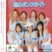 Koi No Dance Site [Import] , Morning Musume