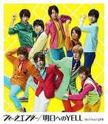 Weekender /  Asu He No Yell: Deluxe Version a [Import] , Hey Say Jump