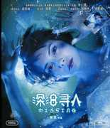 Missing [Import] , Angelica Lee
