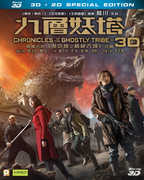 Chronicles Of The Ghostly Tribe (2015) (3D + 2D) [Import]