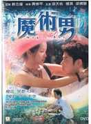 Magic Boy [Import] , Kate Yeung