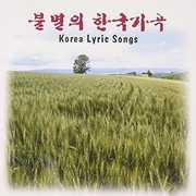 Korea Lyric Songs /  Various [Import] , Various Artists