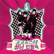 Seongnaninhyeounggueg [Import] , Gogo Star
