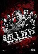 The Bodyguard , Sammo Hung