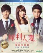 Fierce Wife (2012) [Import]