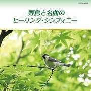Yachou to Meikyoku No Healing Sympho (Original Soundtrack) [Import]