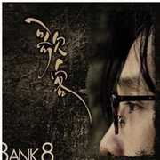 Gagaek [Import] , Bank