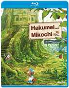 Hakumei & Mikochi