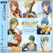 La Corda D'oro-Primo Passo /  Various [Import] , Various Artists