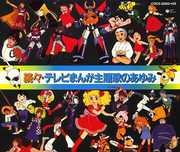 Zokuzoku TV Manga Themasong No Ayumi /  Various [Import] , Various Artists