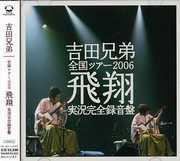 Zenkoku Tour 2006-Hisyo Jikkyo Kanzenroku [Import] , Yoshida Brothers