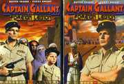 Captain Gallant of the Foreign Legion 1 & 2 , Fuzzy Knight