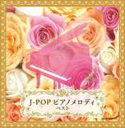 J-Pop Piano Melody /  Various [Import] , Various Artists