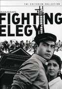 Fighting Elegy (Criterion Collection) , Takeshi Kato