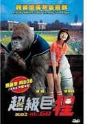 Mr. Go (2013) [Import]
