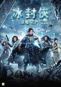 Iceman [Import] , Donnie Yen