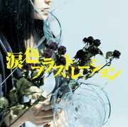 Namida Iro Frustration [Import] , Monobright