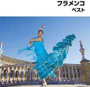 Flamenco [Import] , Flamenco