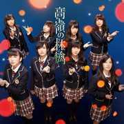 Takane No Ringo [Import] , Nmb48