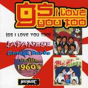 GS I Love You Too /  Various [Import]