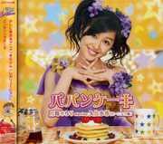 Papan Cake [Import] , Tsukishima Kirari