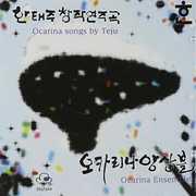 Ocarina Ensemble [Import] , Tae Ju Han