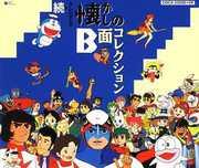 Zoku TV Manga Natsukashino B-Men Collection /  Various [Import] , Various Artists