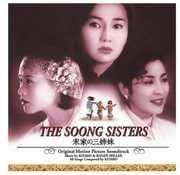 Soong Sisters