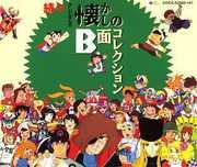 Zokuzoku TV Manga Natsukashino B-Men /  Various [Import] , Various Artists