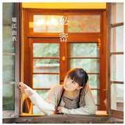Secret [Import] , Yui Horie