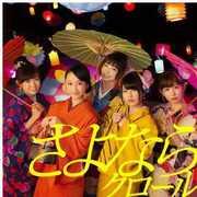 Sayonara Crawl Type 2 [Import] , AKB48