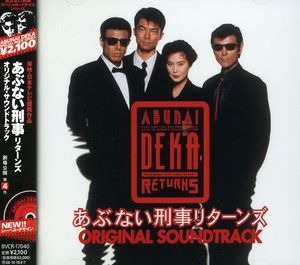 Abunaideka Returns (Original Soundtrack) [Import]