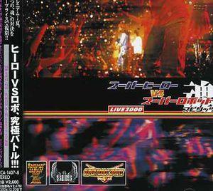 Superhero Vs Superrobot Spirits 2000 (Original Soundtrack) [Import]